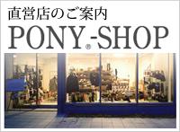 直営店PONY-SHOP