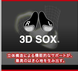 3Dsox